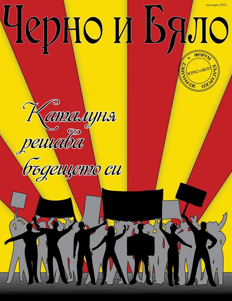 Black&White 2012, november, cover
