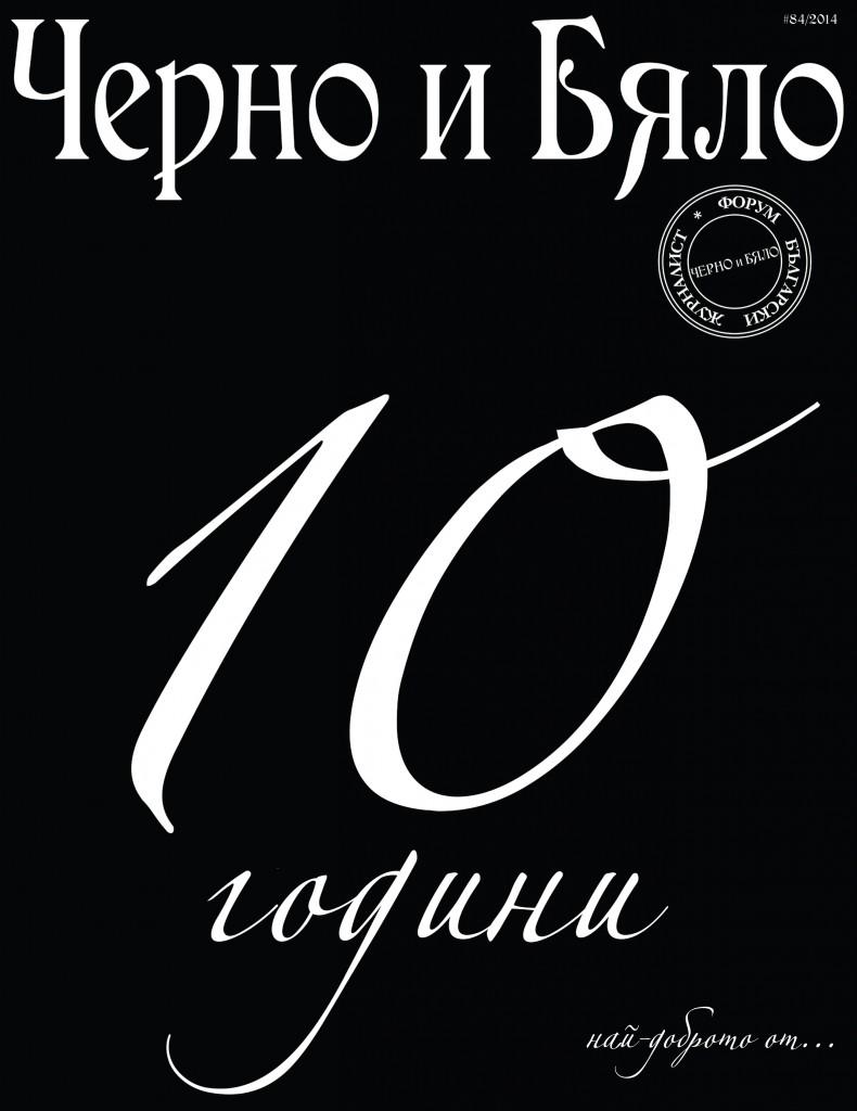 Black&White 2014, 84-1