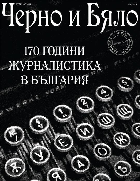 Black&White, 2014-86.indd