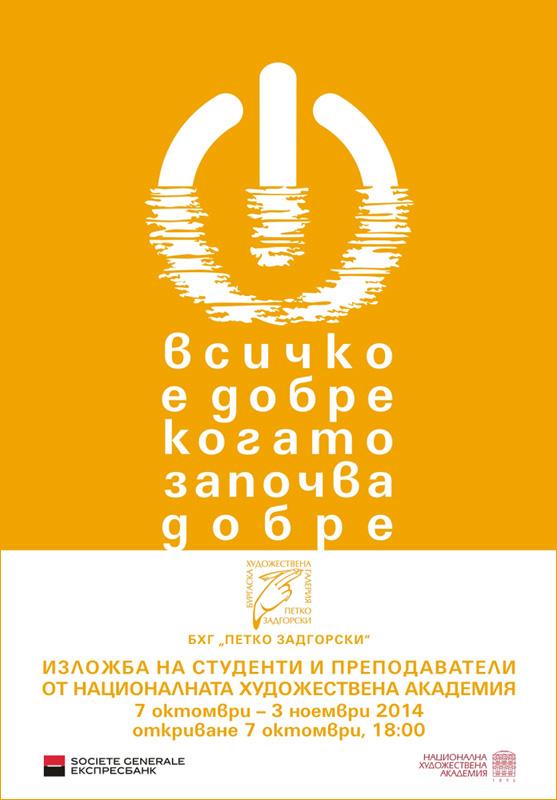 Pokana_Burgas_NHA