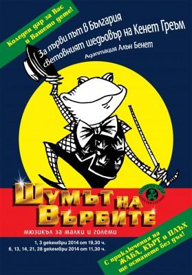 Shumat na varbite_poster