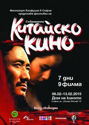 kitaisko_kino_plakat--6 2
