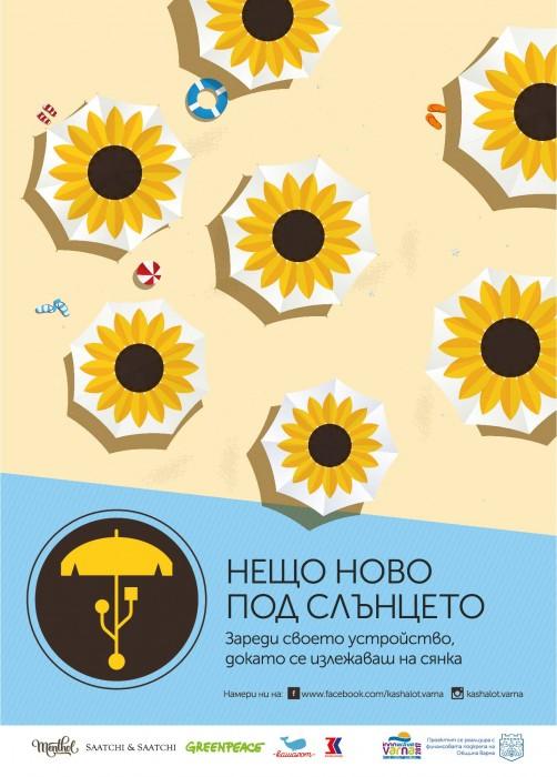 Sea Sunflowers_Poster