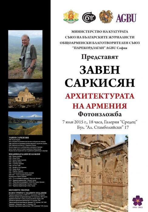 armenia-sredec