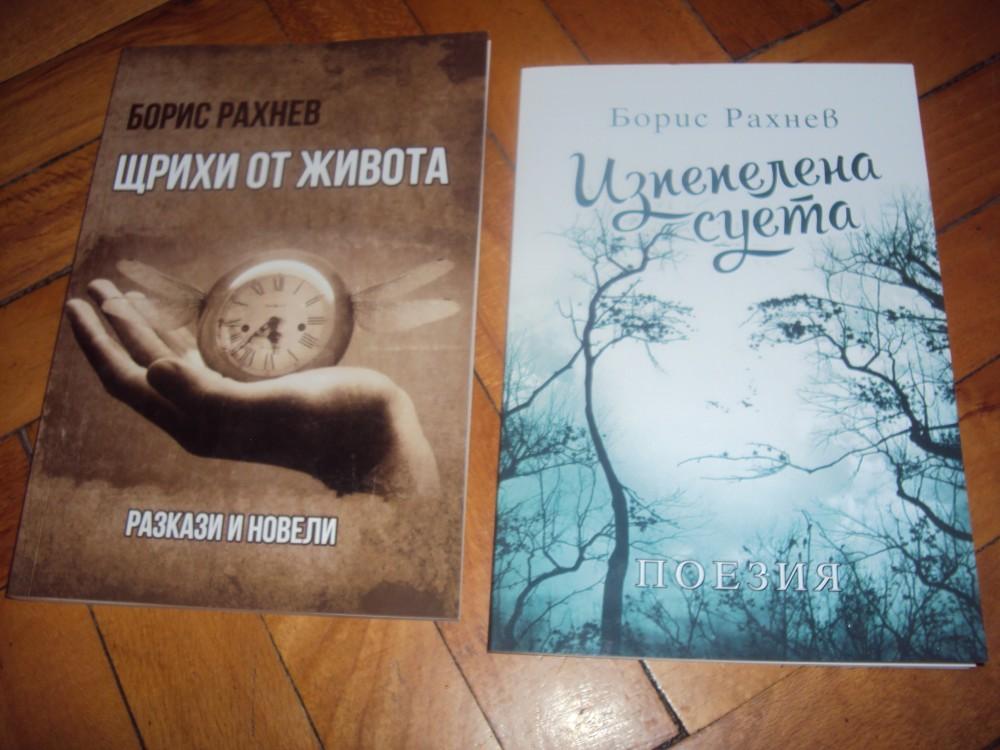 последните две книги на Борис Рахнев
