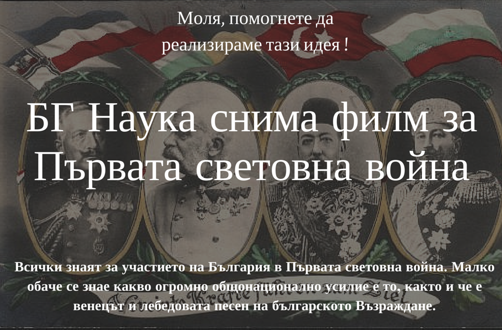 Film_Bulgaria v Parvata svetovna voina