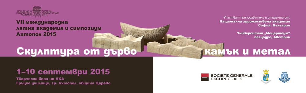 Ahtopol_2015_WEB