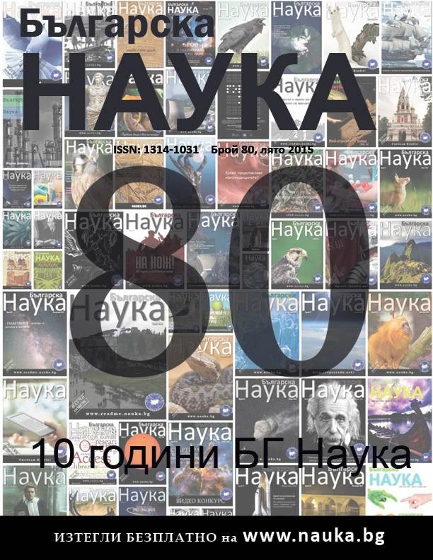 BG Nauka_80-ti broi
