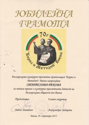 грамота Станислава Пекова