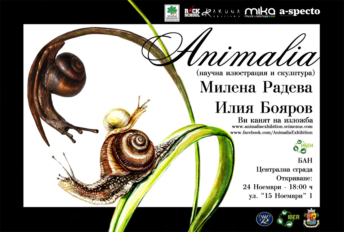 ANIMALIA Exhibition_Sofia_BAS