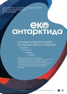 PLAKAT_ECO ANTARCTIDA