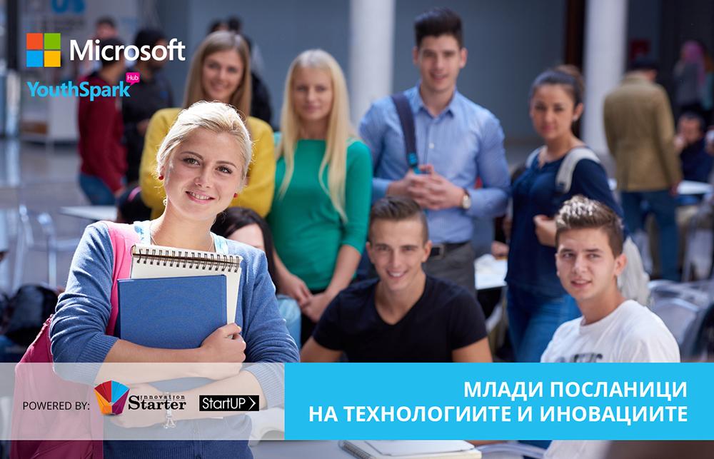 06_Microsoft_YouthSpark_KeyVisual_1400x900 (1)