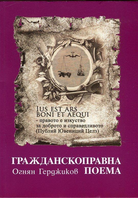 Гражданскоправна поема Герджиков