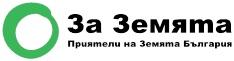 Za zemiata logo За земята