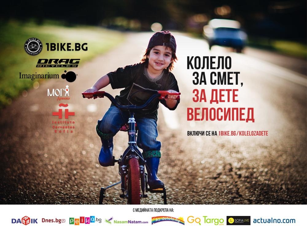 Kolelo-za-smet-za-dete-velosiped