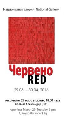 pokanaEL_red (1)