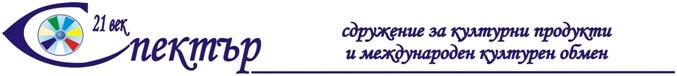 лого Спектър 21 век