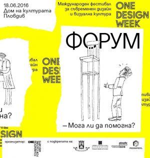 Forum ONE DESIGN WEEK2016