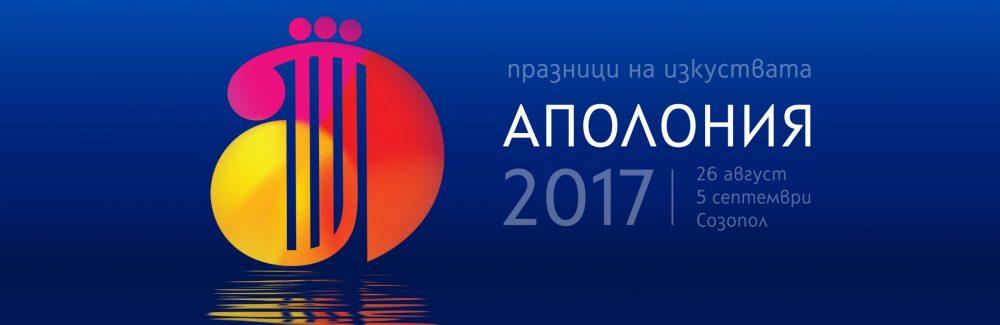 Резултат с изображение за аполония 2017